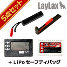【LiPoバッテリー 5点セット】 LayLax PSE 7.4v 750mAh 電動コンパクトマシンガンタイプ(リポバッテリー+コネクタ+充電器+チェッカー+セーフティバッグ)