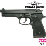 【タナカワークス(Tanaka)】Model 92F Evolution High Performance Model Gun Cerakote Finish/ブラック(発火式モデルガン/完成)